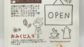 開店ご挨拶茶画像
