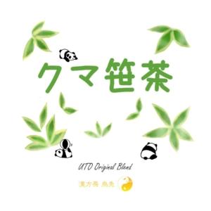 クマ笹茶ラベル画像