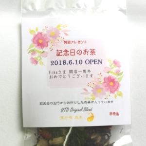 一周年記念お祝いのお茶