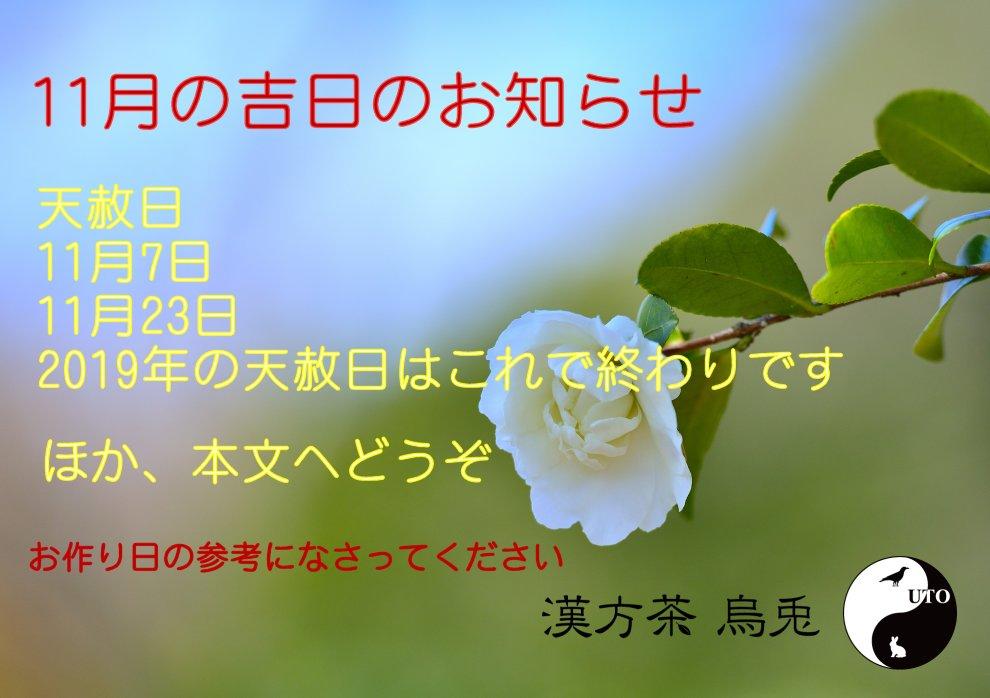 吉日お知らせ画像
