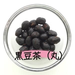 丸黒豆茶画像