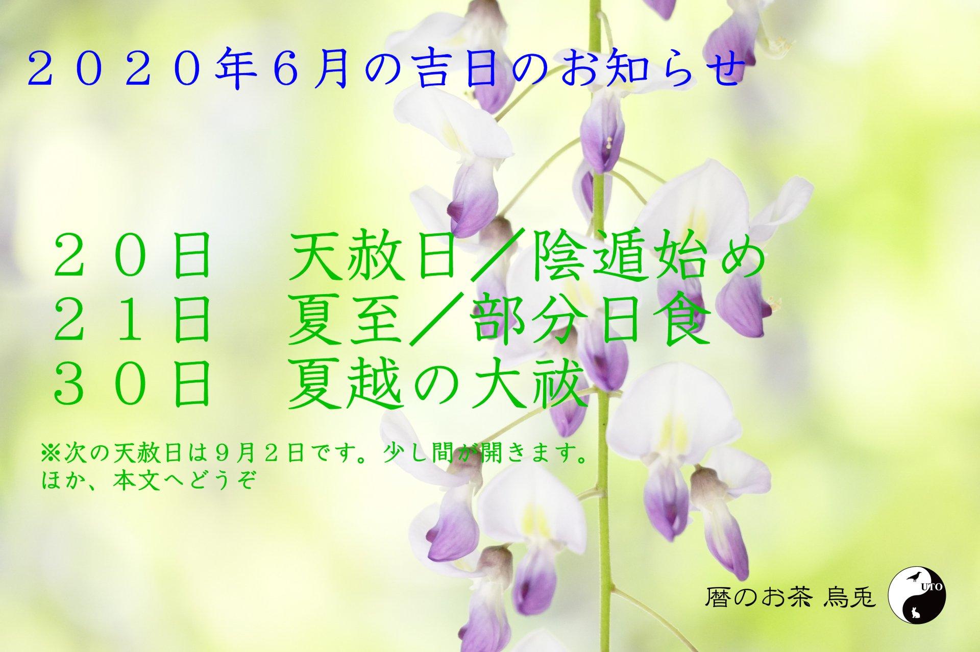 6月の吉日