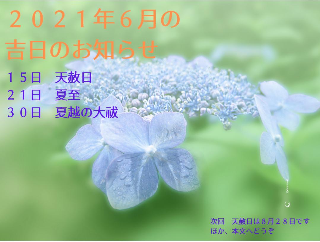 烏兎さんから2021年6月の吉日のお知らせ