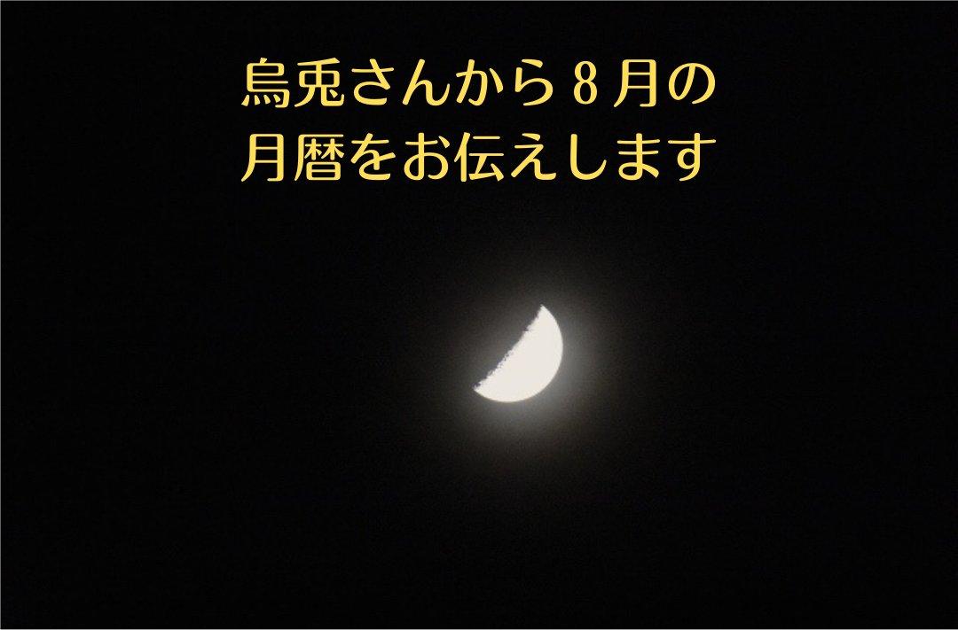 8月の月暦バナー
