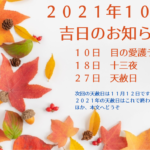 10月の吉日バナー