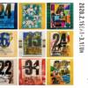 終了 / 佐々木未来 個展「日めくりと私」と関連イベント〔2020.02.15〜 03.01〕 | 本
